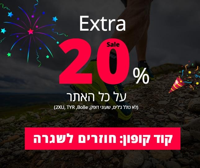 20 אחוזי הנחה